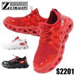 Z-DRAGON 自重堂 安全靴 安全スニーカー S2201