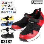 Z-DRAGON 安全靴  S3187 ス�