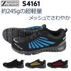 自重堂 安全靴 スニーカー S4161作業靴 Jichodo Z-DRAGON ローカット 紐タイプ