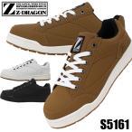 安全靴 作業用品 スニーカー Z-DRAGON(ジードラゴン) メンズ レディース 耐滑 おしゃれ S5161 22.0cm-30.0cm