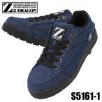 安全靴 作業用品 スニーカー Z-DRAGON(ジードラゴン) メンズ レディース 耐滑 おしゃれ デニム S5161-1 22.0cm-30.0cm