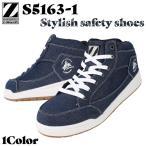 自重堂 安全靴 スニーカー S5163-1