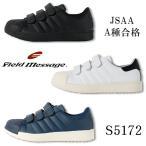 自重堂 安全靴 スニーカー S5172