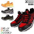 Z-DRAGON 安全靴  S5181 ス�