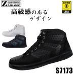 Z-DRAGON安全靴 スニーカー S7173