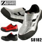 Z-DRAGON安全靴 スニーカー S8182