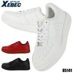 安全靴 作業用品 スニーカー ジーベック XEBEC メンズ レディース ローカット紐 耐滑 85141 22.0cm-30.0cm