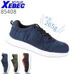 ジーベック XEBEC 作業靴 安全靴 スニーカーローカット 紐タイプ 85408 ニット オシャレ おしゃれ 全3色 24.5cm-28cm