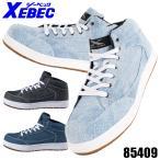 ジーベック XEBEC 作業靴 安全靴 スニーカー 85409 ミッドカット ハイカット 紐タイプ おしゃれ オシャレ カジュアル キャンバス 全3色 24.5cm-28cm