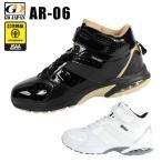 【在庫処分】ジーデージャパン安全靴 スニーカー AR-06