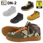 ジーデージャパン安全靴 スニーカー DN-2