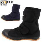 ジーデージャパン 安全靴 半長靴マジックGD-01