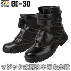 ジーデージャパン安全靴 半長靴マジックGD-30