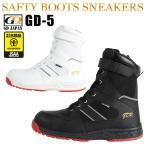 ジーデージャパン安全靴 編上靴 GD-5 (GD-50/GD-51)