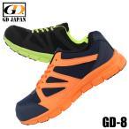 ジーデージャパン安全靴 スニーカー GD-811/GD-812/GD-813