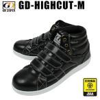 ジーデージャパン 安全靴 スニーカー GD-HIGHCUT-M(GD-736)