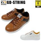 ジーデージャパン安全靴 スニーカー GD-STRING(GD-730/GD-731)