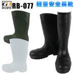 ジーデージャパン安全靴 安全長靴(先芯あり)RB-077