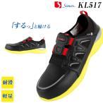 シモン安全靴 スニーカー KL517