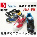 シモン(Simon) 軽技スペシャルシリーズ 安全靴 スニーカーKS702ローカット 紐(ひも)タイプ