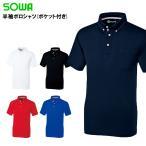 作業用 半袖ポロシャツ 桑和SOWA50391