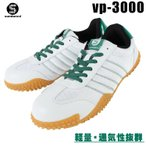 サンダンス安全靴 スニーカー VP-3000