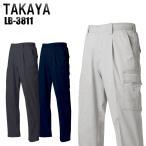 作業ズボン 秋冬用 カーゴパンツ タカヤTAKAYA LB-3811