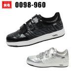 寅壱安全靴 スニーカー 0098-960