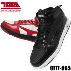 寅壱安全靴 スニーカー 0117-965