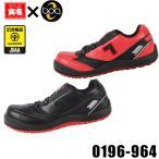 寅壱安全靴 スニーカー 0196-964