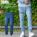 春夏用  作業服・作業用品 デニムカーゴジョガーパンツ メンズ 寅壱 TORAICHI 8970-235