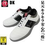 ドンケル安全靴 スニーカー DK