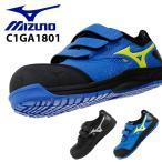 【送料無料】ミズノ安全靴 スニーカー C1GA1801