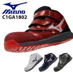 【送料無料】安全靴 作業靴ミズノ 安全スニーカー C1GA1802 ハイカット マジック メンズ レディース軽量 ミッドカット22.5cm-29cm【あすつく】