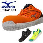 【送料無料】安全靴 作業靴ミズノ 安全スニーカー F1GA1803 ローカット 紐 メンズ軽量 通気 3E24.5cm-29cm【あすつく】の画像