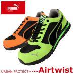 【送料無料】プーマ安全靴 スニーカー AIRTWIST (エアツイスト)