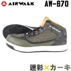 エアウォーク安全靴 スニーカー AW-670