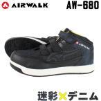エアウォーク安全靴 スニーカー AW-680