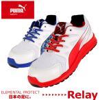 送料無料 安全靴 作業靴 プーマ PUMA SAFETY  Relay リレー ローカット 紐 メンズ幅広 JSAA規格A種24.5cm-28cm 足幅 4E 甲高 おしゃれ オシャレ かっこいい