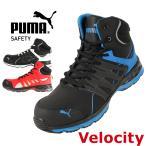 送料無料 安全靴 作業靴 プーマ PUMA SAFETY  Velocity ヴェロシティミッドカット ハイカット 紐 メンズ 衝撃吸収 JSAA規格A種25cm-28cm かっこいい オシャレ