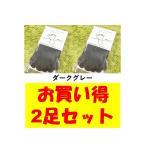 Yahoo!サンワークアウトYahoo!店お買い得2足セット 5本指 ゆびのばソックス ゆびのばレギュラー ダークグレー 女性用 22.0cm-25.5cm HSREGR-DGL