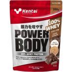 Yahoo!サンワークアウトYahoo!店【新商品】Kentai 健康体力研究所 パワーボディ100%ホエイプロテイン ミルクチョコ風味 350g K0144