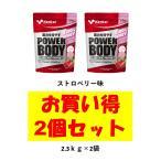 Yahoo!サンワークアウトYahoo!店【新商品】お買い得2個セット Kentai 健康体力研究所 パワーボディ100%ホエイプロテイン ストロベリー風味 2.3kg K0346