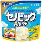 ≪2袋セット≫ セノビック プロテインin バナナ味 280g ロート製薬 成長期応援飲料