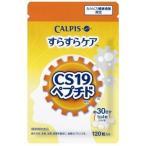 カルピス すらすらケア 120粒 パウチ (CS19 ペプチド 配合) 送料無料
