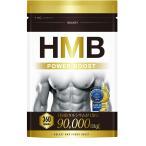 HMB サプリメント HMB POWER BOOST 360タブレット 1袋 90000mg 送料無料 2個セット
