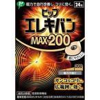 ピップ エレキバン MAX200 24粒入 定番 送料無料