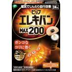 ピップ エレキバン MAX200 24粒入 2個セット 定番 送料無料