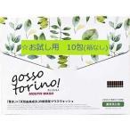 ゴッソトリノ お試し用10包 箱なし マウスウォッシュ 口臭ケア 送料無料