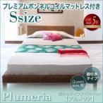 アジアン ベッド アバカベッド Plumeria プルメリア ボンネルコイルマットレス:ハード付き シングル